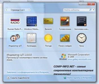 Гаджеты  для операционных систем